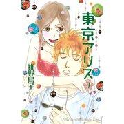 東京アリス 7(講談社コミックスキス) (講談社コミックス) [電子書籍]