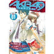 AKB49~恋愛禁止条例 1(少年マガジンコミックス) [電子書籍]