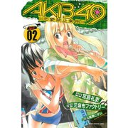 AKB49~恋愛禁止条例 2(少年マガジンコミックス) [電子書籍]