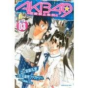AKB49~恋愛禁止条例 3(少年マガジンコミックス) [電子書籍]