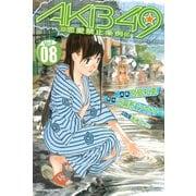AKB49~恋愛禁止条例 8(少年マガジンコミックス) [電子書籍]
