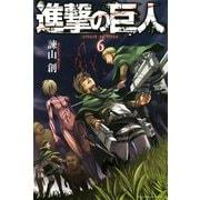 進撃の巨人 attack on titan(6)(講談社) [電子書籍]