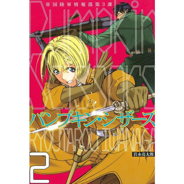 Pumpkin Scissors 2(KCデラックス) [電子書籍]
