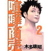 喧嘩商売 2(ヤングマガジンコミックス) [電子書籍]