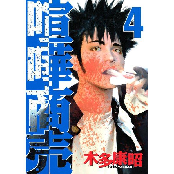 喧嘩商売 4(ヤングマガジンコミックス) [電子書籍]