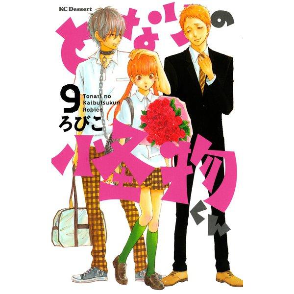 となりの怪物くん 9(デザートコミックス) [電子書籍]