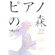 ピアノの森 22(モーニングKC) [電子書籍]