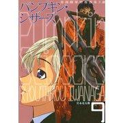 Pumpkin Scissors 9(講談社) [電子書籍]