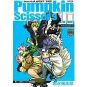 Pumpkin Scissors 10(KCデラックス) [電子書籍]