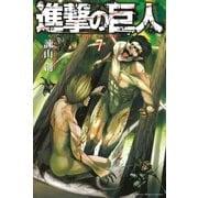 進撃の巨人 attack on titan(7)(講談社) [電子書籍]