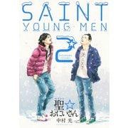 聖☆おにいさん SAINT☆YOUNG MEN(2)(モーニングKC) [電子書籍]