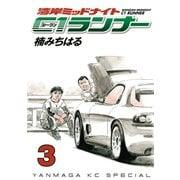 湾岸MIDNIGHT C1ランナー 3(ヤングマガジンコミックス) [電子書籍]