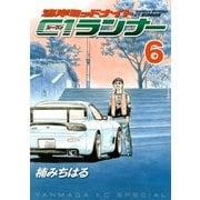 湾岸MIDNIGHT C1ランナー 6(ヤングマガジンコミックス) [電子書籍]