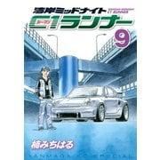 湾岸MIDNIGHT C1ランナー 9(ヤングマガジンコミックス) [電子書籍]