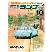 湾岸MIDNIGHT C1ランナー 10(ヤングマガジンコミックス) [電子書籍]