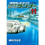 湾岸MIDNIGHT C1ランナー 11(ヤングマガジンコミックス) [電子書籍]