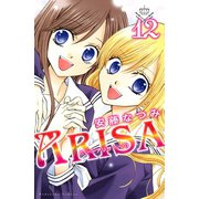 ARISA 12(講談社コミックス) [電子書籍]
