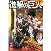 進撃の巨人 attack on titan(8)(講談社) [電子書籍]