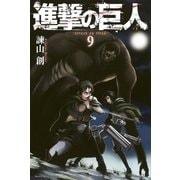 進撃の巨人 attack on titan(9)(講談社) [電子書籍]