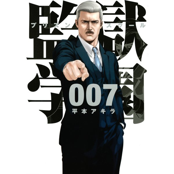 監獄学園 7(ヤングマガジンコミックス) [電子書籍]