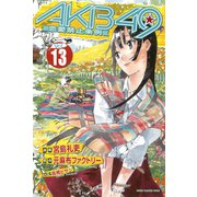 AKB49~恋愛禁止条例 13(少年マガジンコミックス) [電子書籍]
