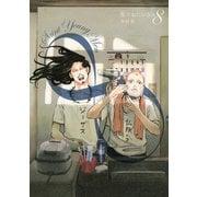 聖☆おにいさん SAINT☆YOUNG MEN(8)(モーニングKC) [電子書籍]