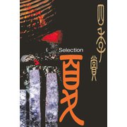 アフタヌーン四季賞CHRONICLE 1987-2000 夏(2)(講談社) [電子書籍]