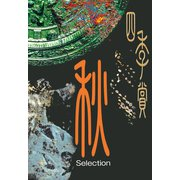 アフタヌーン四季賞CHRONICLE 1987-2000 秋(3)(講談社) [電子書籍]