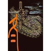 アフタヌーン四季賞CHRONICLE 1987-2000 冬(4)(講談社) [電子書籍]