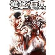 進撃の巨人 attack on titan(11)(講談社) [電子書籍]