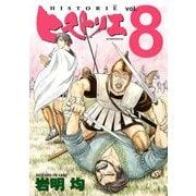 ヒストリエ vol.8(アフタヌーンKC) [電子書籍]