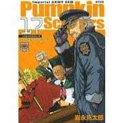 Pumpkin Scissors 17(KCデラックス) [電子書籍]