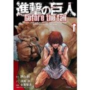 進撃の巨人Before the fall 1(シリウスコミックス) [電子書籍]