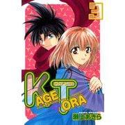 KAGETORA(3)(講談社) [電子書籍]