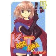 KAGETORA(4)(講談社) [電子書籍]