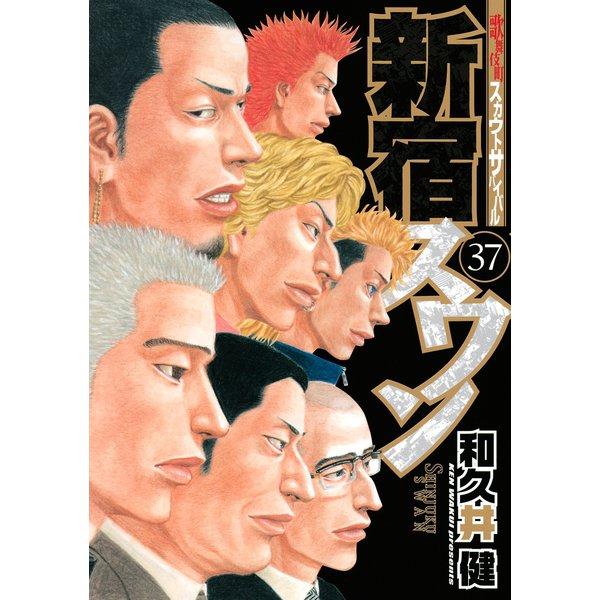新宿スワン 37(ヤングマガジンコミックス) [電子書籍]