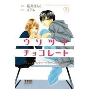 ウソツキチョコレート 3(講談社コミックス) [電子書籍]