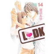 L・DK 14(講談社コミックス) [電子書籍]