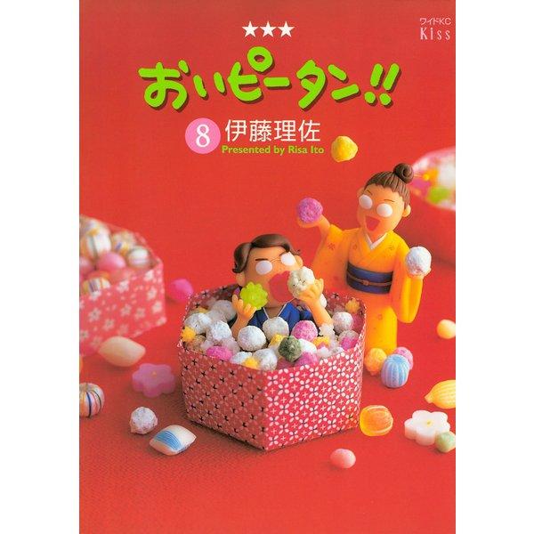 おいピータン!! 8(ワイドKC キス) [電子書籍]