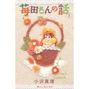苺田さんの話 3(講談社コミックスキス) (講談社コミックス) [電子書籍]