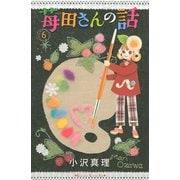 苺田さんの話 6(講談社コミックスキス) (講談社コミックス) [電子書籍]