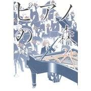 ピアノの森 24(モーニングKC) [電子書籍]