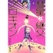 彗星継父プロキオン 3(KCx ITAN) (講談社) [電子書籍]
