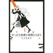 せっかち伯爵と時間どろぼう 1(少年マガジンコミックス) [電子書籍]
