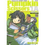 Pumpkin Scissors 18(KCデラックス) [電子書籍]