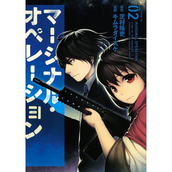 マージナル・オペレーション 2(アフタヌーンKC) [電子書籍]