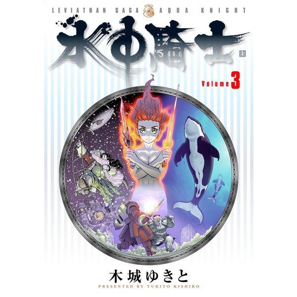 水中騎士(3)(講談社) [電子書籍]