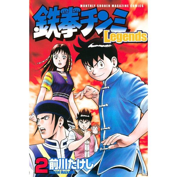 鉄拳チンミLegends 2(月刊マガジンコミックス) [電子書籍]
