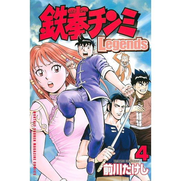 鉄拳チンミLegends 4(月刊マガジンコミックス) [電子書籍]