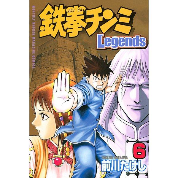 鉄拳チンミLegends 6(月刊マガジンコミックス) [電子書籍]